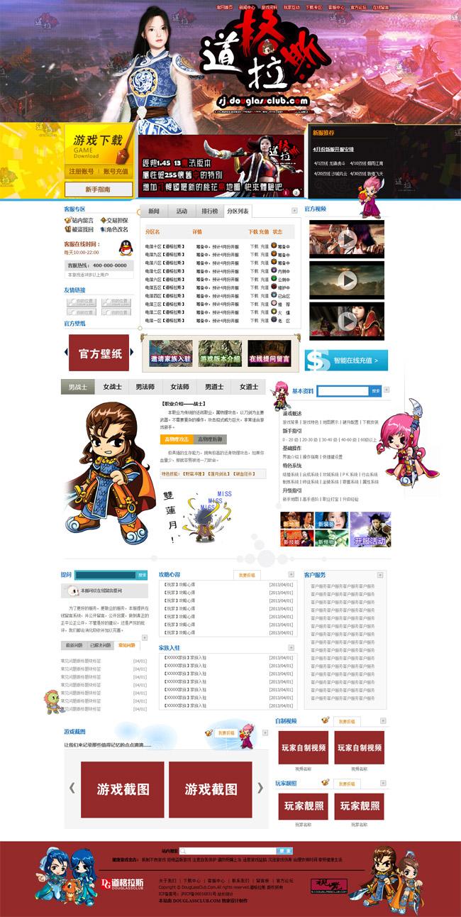 LaLa20130401_萌彤