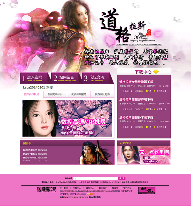 LaLa20140201_粉樱