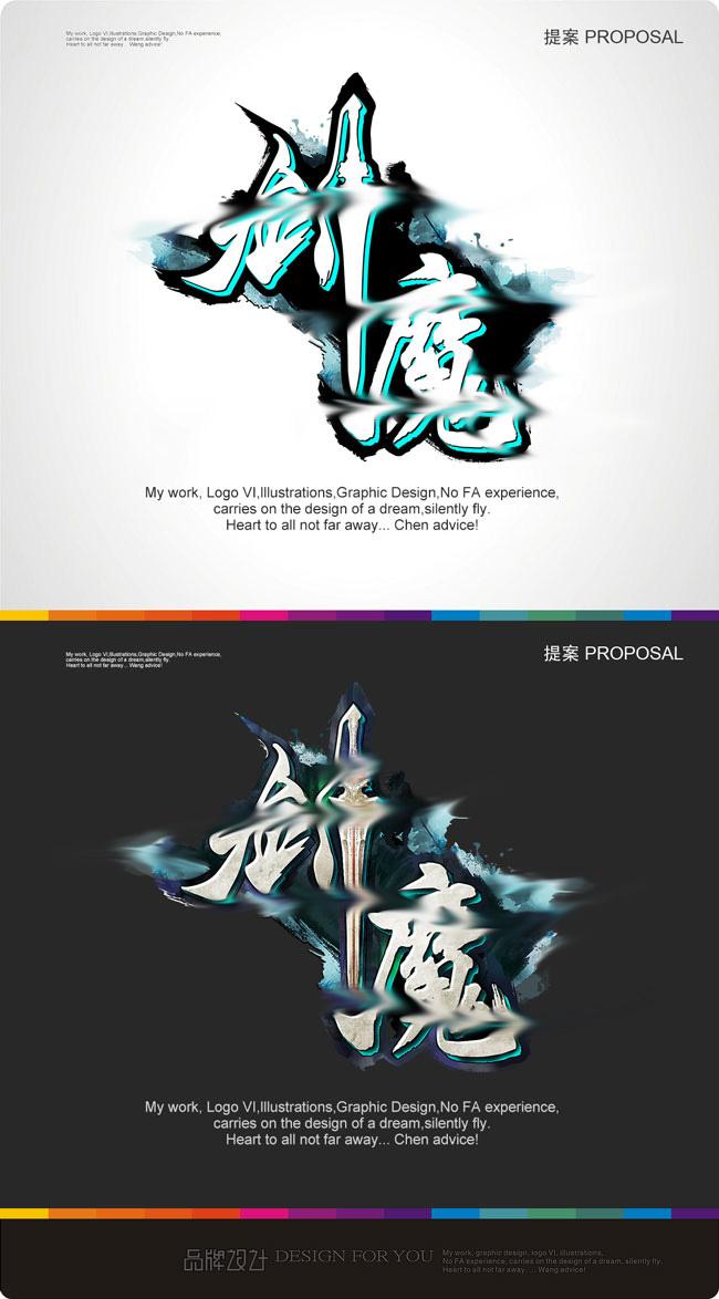 剑魔logo方案.jpg